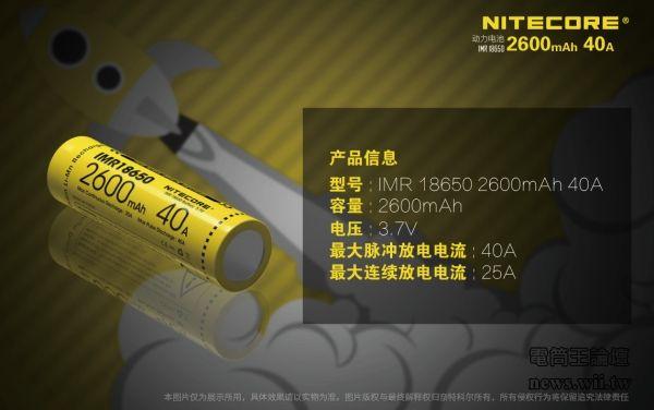 IMR18650 2600mAh 40A_2.jpg