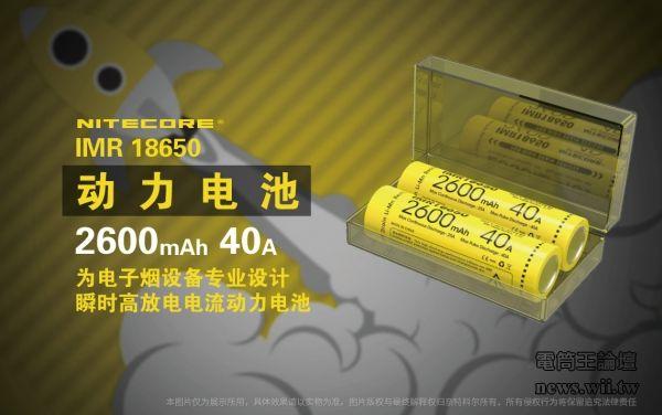 IMR18650 2600mAh 40A_1.jpg