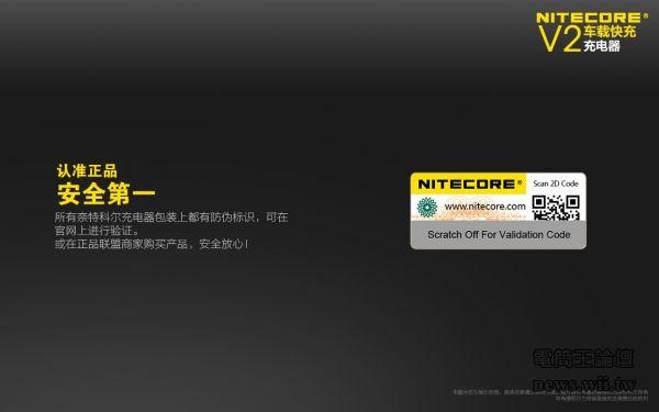 Nitecore V2-14.jpg