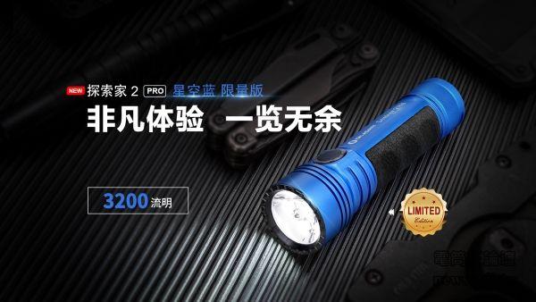 Seeker-2-Pro-Blue-CN_01.jpg