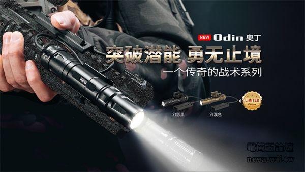 Odin-CN_01.jpg