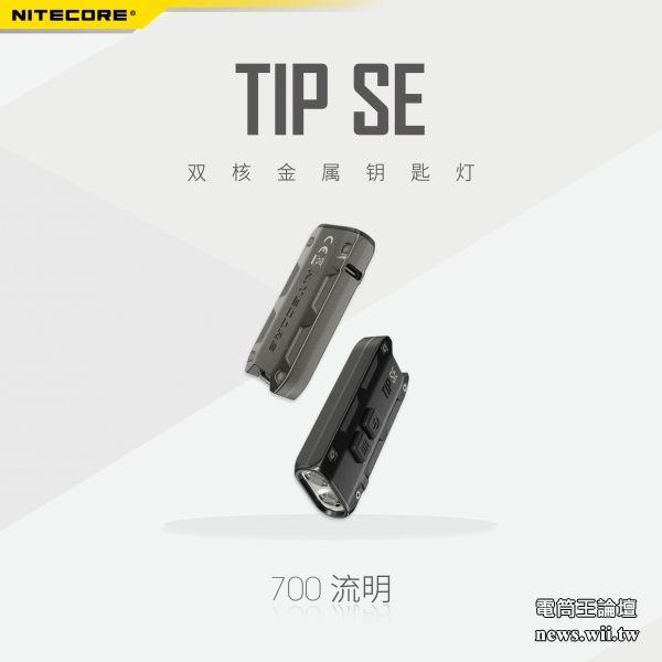 TIPSE-20200703-1.jpg