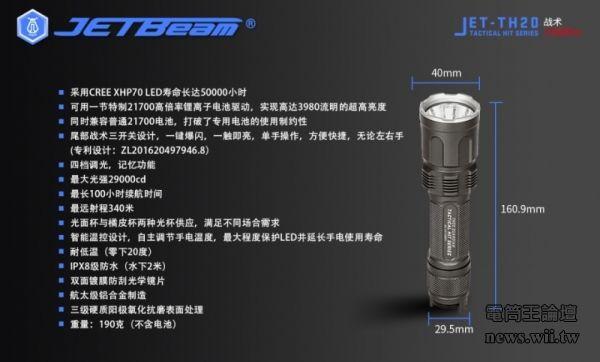 2020-7-14-JET-TH20-13.jpg