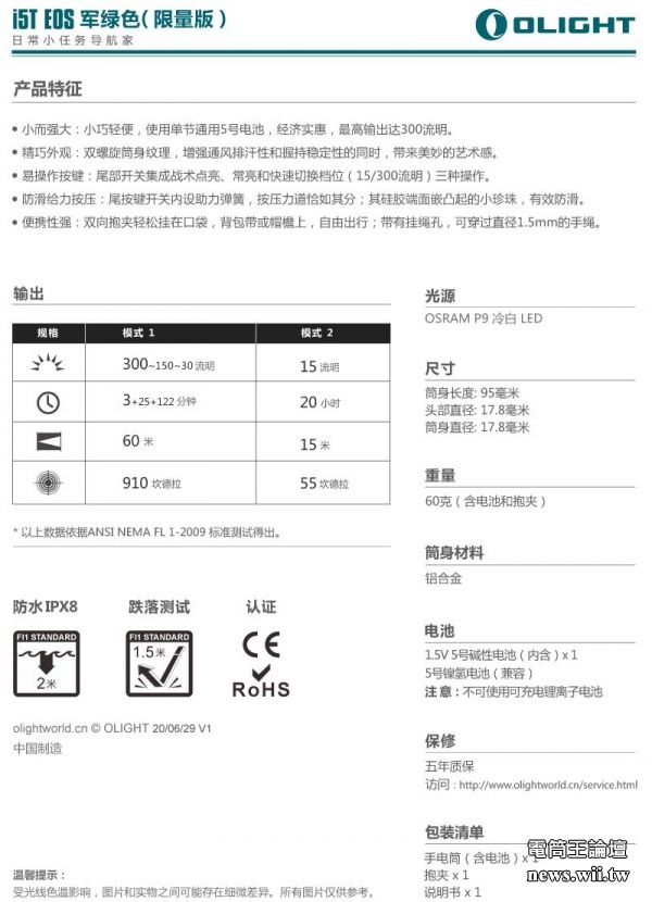 i5T-EOS-OD-Green-Launch-File-CN-3.jpg