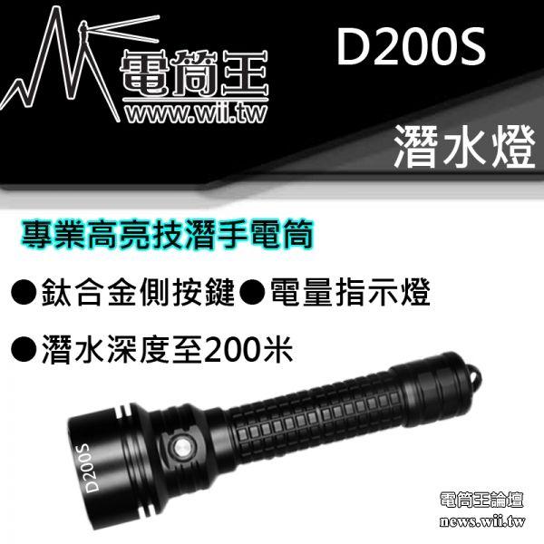 D200-800X800.jpg