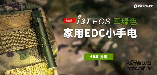 i3T EOS OD GREEN-1008x480.jpg