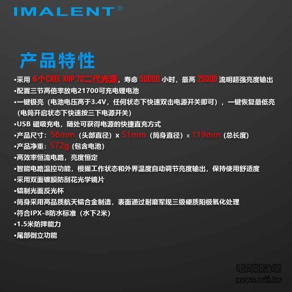 IMALENT-MS06-3.jpg