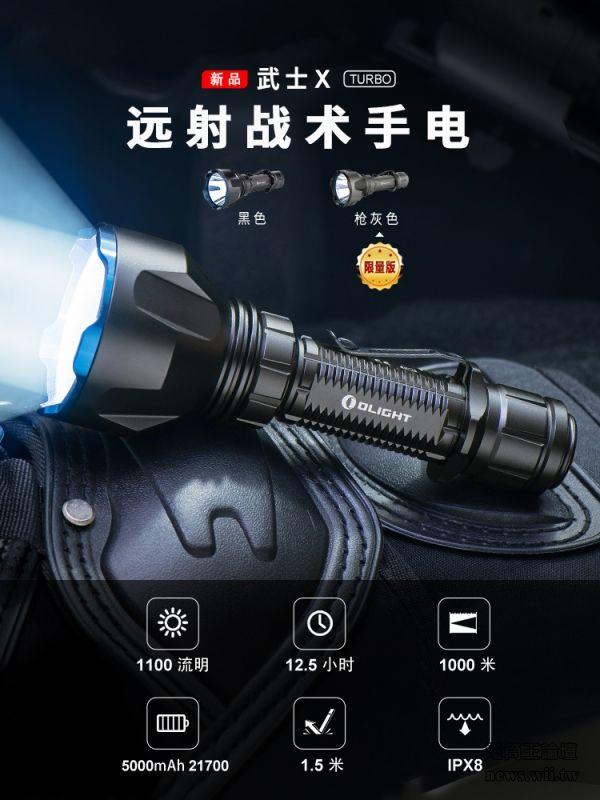 Warrior-X-Turbo-Mobile_CN_01.jpg