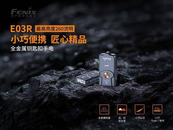 Fenix-E03R-2020-9-8-1.jpg