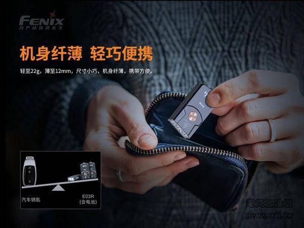 Fenix-E03R-2020-9-8-5.jpg