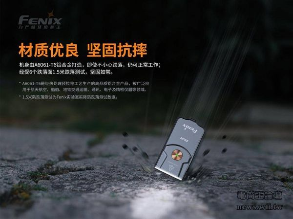 Fenix-E03R-2020-9-8-10.jpg