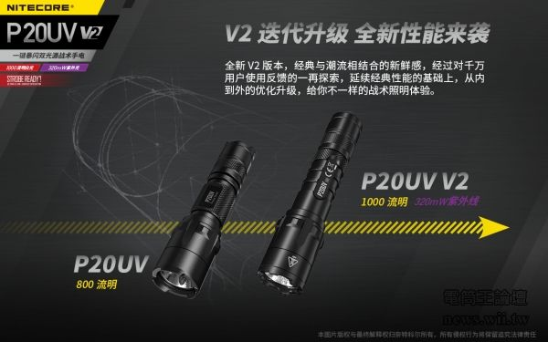 2020-P20UVV2-2.jpg