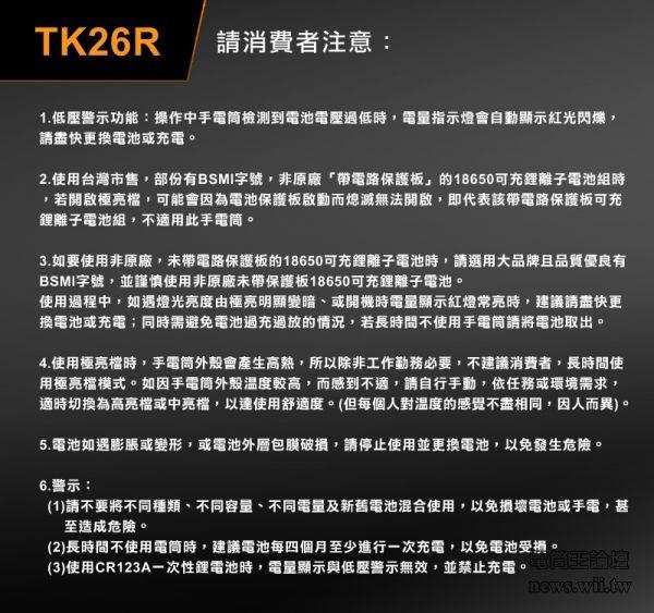 tk26r-800-8.jpg