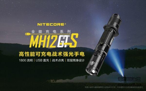 2020-11-17-MH12GTS-1.jpg