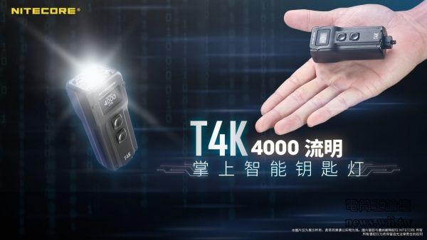 2020-1-5-T4K-1.jpg