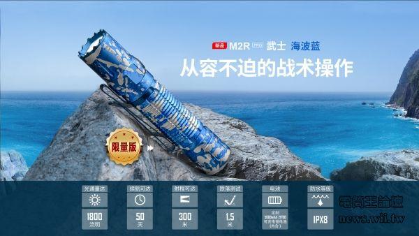 M2R-Pro-01.jpg