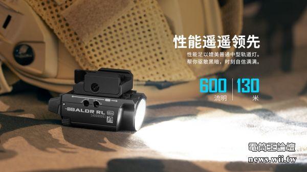 Baldr-RL-Mini-CN_02.jpg