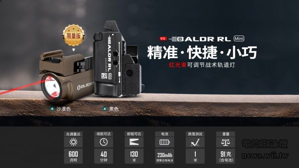 Baldr-RL-Mini-CN_01.jpg