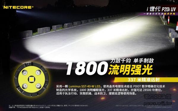 2021-5-21-P20i UV-5.jpg