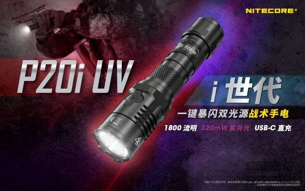 2021-5-21-P20i UV-1.jpg
