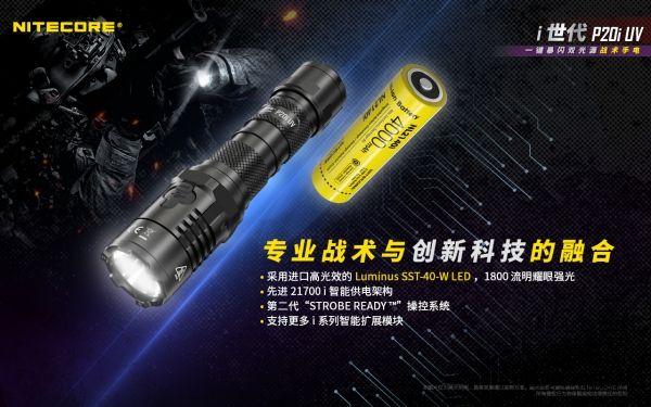 2021-5-21-P20i UV-3.jpg