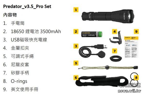 Predator_v3.5_Pro Set-CN.jpeg