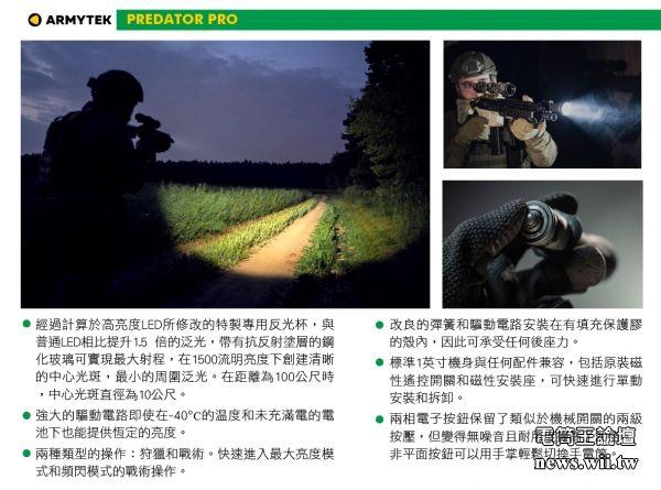 Predator Pro 03.jpg