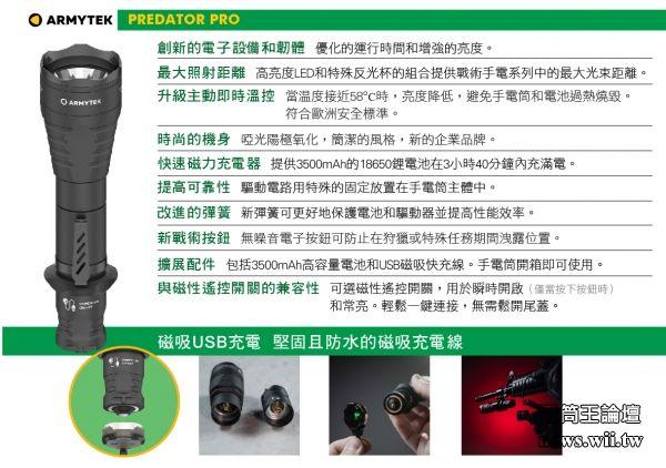 Predator Pro 05.jpg