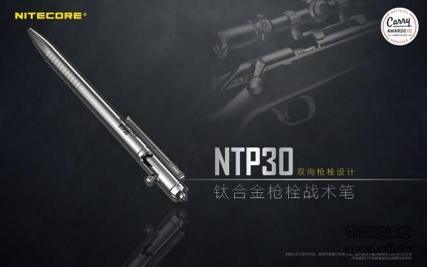 2021-8-24-NTP30-1.jpg