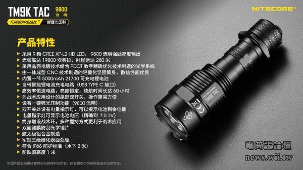 2021-9-6-TM9K TAC-21.jpg
